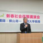 新春社会保障講演会の学びを力に安倍改憲ゆるさない闘いを!