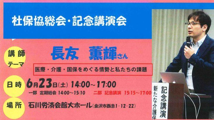 石川県社会保障推進協議会第23回総会報告!!