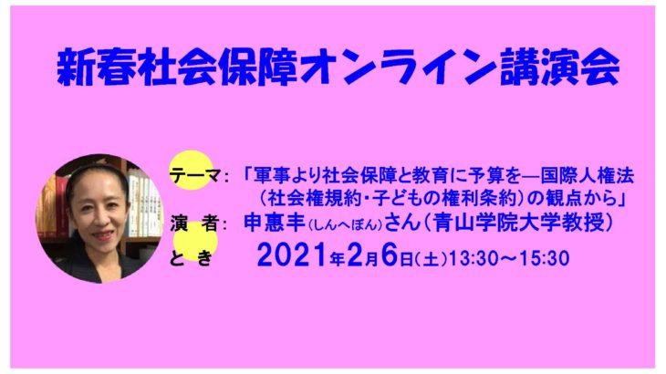 新春社会保障オンライン講演会 貴方もご参加を