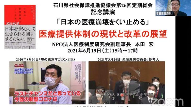 「日本の医療崩壊をくい止める」本田宏氏記念講演をZOOMで開催しました